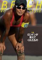 ビーチバレースタイルマガジン第15号(2012年9月号)