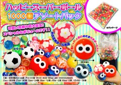 【現品限り・お買い得】ハッピースーパーボール1000個アソート 2011 【単価¥5200】1入