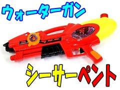ウォーターガン シーサーペント 【単価¥563】1入
