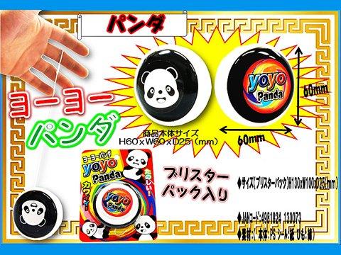 【お買い得】パンダヨーヨー 【単価¥26】25入