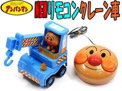 アンパンマン NEWリモコンクレーン車 【単価¥680】1入