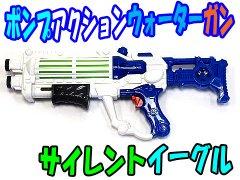 【お買い得】ポンプアクションウォーターガン サイレントイーグル 【単価¥430】1入
