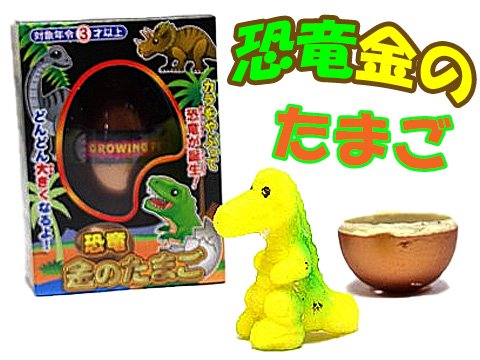 恐竜 金のたまご 【単価¥68】12入