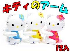 キティのアーム 【単価¥81】30入