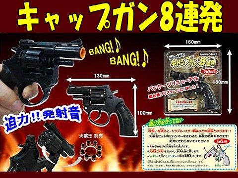 【お買い得】キャップガン8連発 【単価¥53】12入