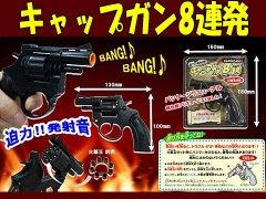 キャップガン8連発 【単価¥63】12入