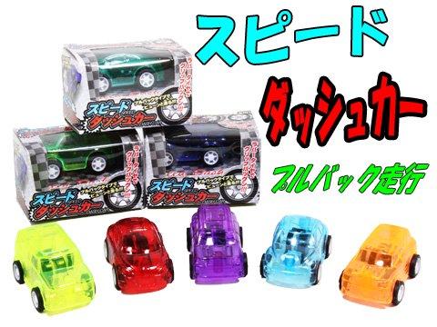 スピードダッシュカー 【単価¥29】25入