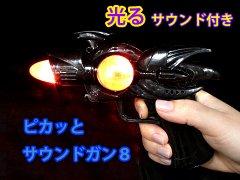 ピカッとサウンドガン8 【単価¥86】12入