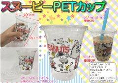 【現品限り・お買い得】スヌーピー PETカップ蓋付 【単価¥20】50入
