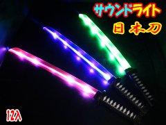 サウンドライト日本刀 【単価¥250】6入