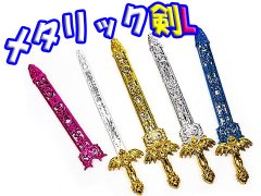 メタリック剣L 【単価¥60】12入