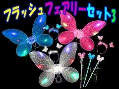 フラッシュフェアリーセット3 【単価¥265】12入