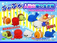 ぷかぷか人気の海の生き物1718 【単価¥33】50入