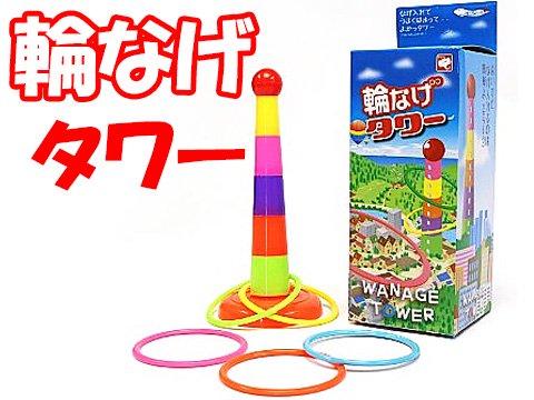 輪なげタワー 【単価¥58】24入