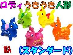 ロディうきうき人形(スタンダード) 【単価¥50】10入
