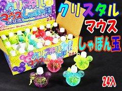 クリスタルマウスしゃぼん玉 【単価¥30】24入