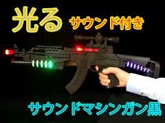 サウンドマシンガン黒 【単価¥288】12入