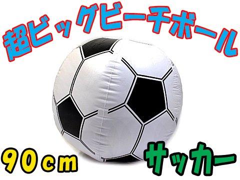 超ビッグビーチボール90cm サッカー 【単価¥563】1入