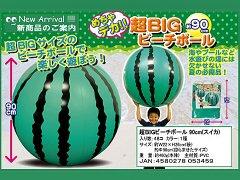 【お買い得】超ビッグビーチボール90cm スイカ 【単価¥450】1入