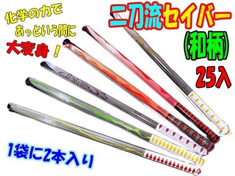 二刀流セイバー 【単価¥30】25入