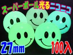 スーパーボール 光るニコニコ27mm 【単価¥11】100入