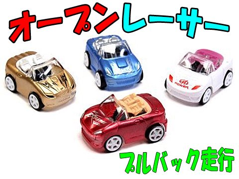 オープンレーサー 【単価¥23】25入