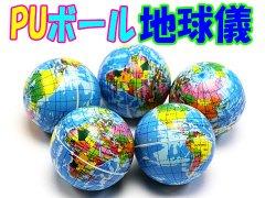 PUボール 地球儀 【単価¥30】12入