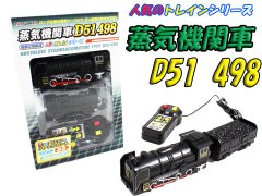 【お買い得】人気のトレイン蒸気機関車D51 2両 【単価¥550】1入