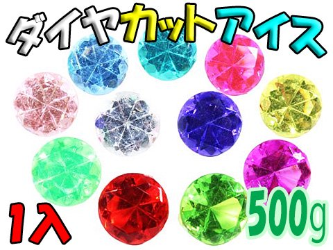 ダイヤカットアイス 500g 【単価¥330】1入