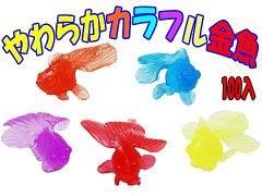 やわらかカラフル金魚 1458 【単価¥7】100入