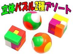 立体パズル2種アソート 【単価¥19】25入