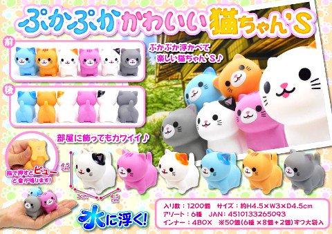 ぷかぷかかわいい猫ちゃん'S1798 【単価¥33】50入