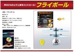 ラジコン 光るフライボール 【単価¥690】1入