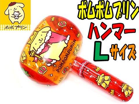 ポムポムプリンハンマーLサイズ 【単価¥360】12入