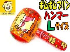 ポムポムプリン ハンマーLサイズ 【単価¥360】12入