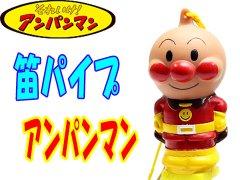 笛パイプ アンパンマン 【単価¥220】10入