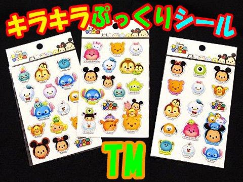 【お買い得】キラキラぷっくりシール TM 【単価¥21】24入
