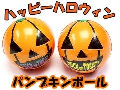 ハッピーハロウィン パンプキンボール 【単価¥31】12入