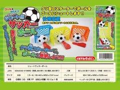 シュートサッカーボール 【単価¥20】50入