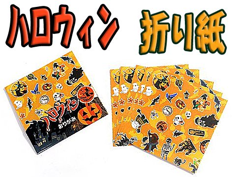 ハロウィン折り紙 【単価¥29】25入
