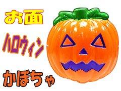 お面 ハロウィンかぼちゃ 【単価¥188】12入