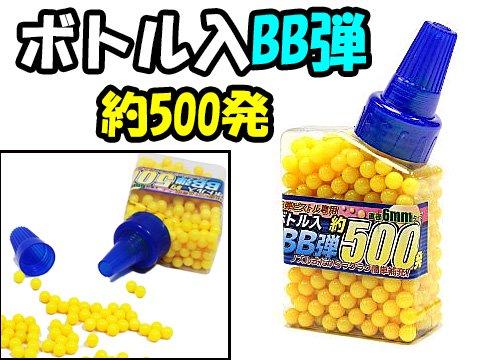 ボトルいりBB弾 約500発 【単価¥62】12入