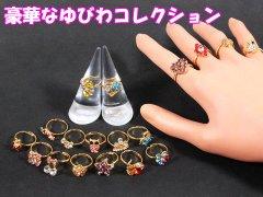 豪華なゆびわコレクション 【単価¥39】50入
