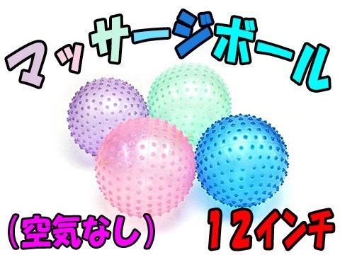 マッサージボール 12インチ(空気なし)【単価¥114】36入