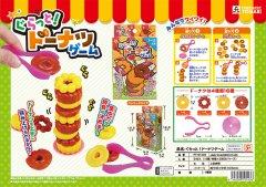 ぐらっと!ドーナツゲーム 【単価¥61】12入