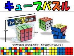 キューブパズル 【単価¥31】25入
