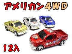 アメリカン4WD 【単価¥60】12入