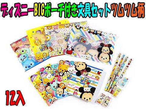 ディズニーBIGポーチ付文具セット ツムツム柄 【単価¥63】12入