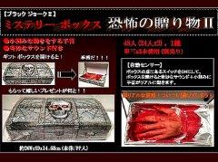ミステリーボックス 恐怖の贈り物2 【単価¥863】2入
