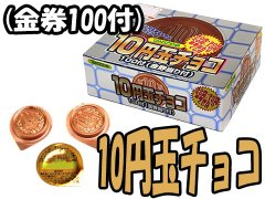十円玉チョコ 金券100付 【単価¥7】100入